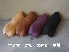 『受注生産』低反発腰枕/むら糸