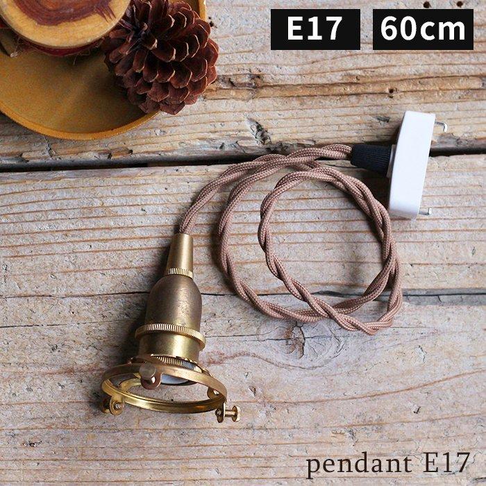 アクシス 灯具 ペンダント E17用 BR 60cm 照明 シーリング ソケット ツイストコード 茶色 真鍮 一灯 タイプA B C AXCIS HS1854