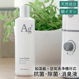 メルシーユー mercyu 抗菌・除菌・消臭液 ドロップクリーン + Agイオン 280ml MRU-DC01 加湿器 アロマディフューザー 空気清浄機用