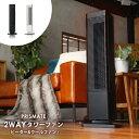 ヒーター 送風ファン 『2WAY タワーファン ヒーター&ク...
