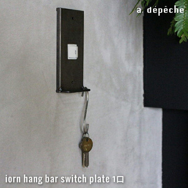 アイアン ハングバー スイッチプレート 1口 iron hang bar switch plate 1口 S字フックで鍵などを掛けれる機能的なスイッチカバー アデペシュ