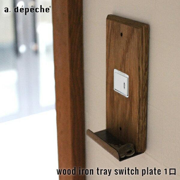 wood iron tray switch plate 1口 ウッド アイアントレイ スイッチプレート 1口 スイッチの周りもおしゃれにするスイッチカバー