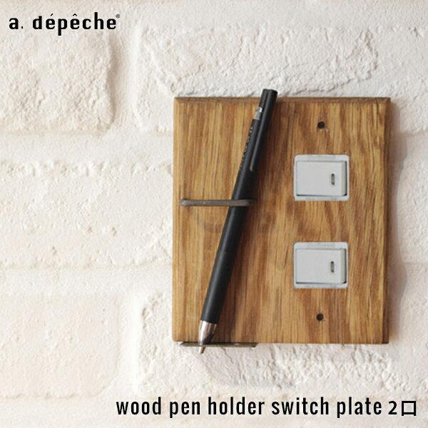 wood pen holder switch plate 2口 ウッド ペンホルダー スイッチプレート 2口 ペンも収納できる機能的なスイッチカバー