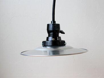 アルミ フラットシェードランプ レトロだけどシンプルモダンな日本製シーリングライト『照明ペンダント』