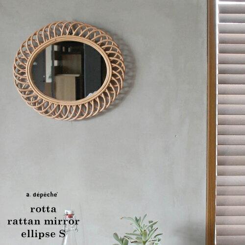 ロッタ ラタン ミラー エリプス Sサイズ rotta rattan mirror ellipse S ナチュラル感溢れる、愛らしい鏡。 アデペシュ