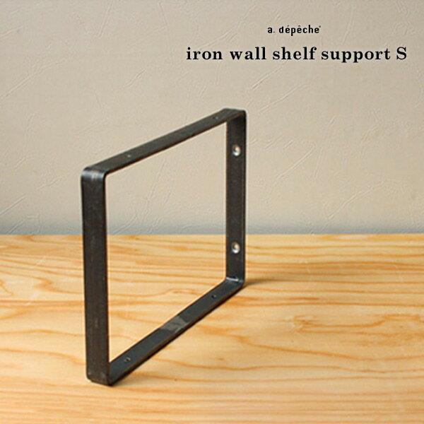 棚受け アイアン ウォールシェルフサポート (S) iron wall shelf support (S) DIYで壁に掛ける、アイアンの棚受け アデペシュ