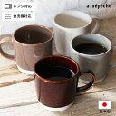 【スーパーセール10%OFF】マグカップ 塗り分け 日本製