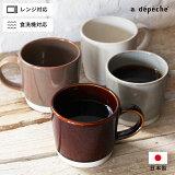 【スーパーセール10%OFF】マグカップ 塗り分け 日本製 カップ マグ コーヒーカップ 磁器 珈琲 紅茶 コップ 無地 ホワイト ブラウン 飴色 グレー カフェ ギフト 食器 おしゃれ 新生活 プレゼント アデペシュ