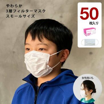 マスク 子供・女性用 使い捨て 50枚 スモールサイズ 送料無料 国内発送 不織布 箱入り ホワイト プリーツ やわらか3層 フィルターマスク ノーズフィッター付き 予約受付中