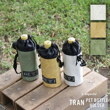 ペットボトル ホルダー 『トラン ペットボトルホルダー』 カバー ペットボトルカバー ペットボトルホルダー ボトルホルダー ボトルホルダー 500ml おしゃれ ホワイト イエロー グリーン 白 黄色 緑色 タイベック