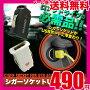 【送料無料】シガーソケットUSBアダプターコンパクトカーチャージャースマホ充電器USBチャージャー車載用スマートフォンiPhone