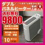 【送料無料】ヒーター省エネ遠赤外線ダブルパネルヒーターFALTIMA313暖房機器10畳