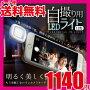 【送料無料】セルカライトスマホ自撮り用12灯LEDライト自撮りじどりフラッシュライト自分撮りiPhoneスマートフォンタブレット