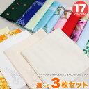 柄が選べる 布 3枚セット端布 ハンカチ マット 福袋 布キレ 手芸 ハンドメイド テーブルクロス送料無料