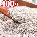 チアシード ホワイト 400g 栄養価に優れたスーパーフード 無添加……
