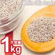 チアシード ホワイト 1kg 大容量 スーパーフード ダイエットフード メール便送料無料