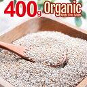 チアシード オーガニック 400g USDAオーガニック認証取得 ホワイトチアシード 農薬不使用 無添加 栄養価に優れたスーパーフード アルゼンチン産 ダイエットフード メール便送料無料