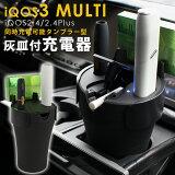アイコス 充電器 車用 灰皿付き タンブラー型 アイコス3マルチ対応 カーチャージャー ドリンクホルダー 設置可能 2.4plus 3MULTI対応