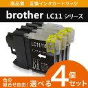 プリンターインク ブラザー LC11 対応 互換インク 4色...