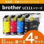 BrotherブラザーLC111対応互換インク4個セット福袋4色セットインクカードリッジプリンターインクLC111BKLC111CLC111MLC111Y