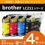 BrotherブラザーLC211対応互換インク4個セット福袋4色セットインクカードリッジプリンターインクLC211BKLC211CLC211MLC211Y
