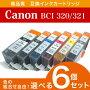CanonキャノンBCI-321BCI-320対応互換インク6色セット福袋ICチップ付きインクカードリッジプリンターインクBCI-320BKBCI-321BKBCI-321CBCI-321MBCI-321YBCI-321GY