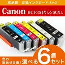 プリンターインク キャノン BCI-351XL BCI-35...