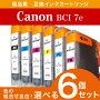 CanonキャノンBCI-7e対応互換インク6色セット福袋インクカードリッジプリンターインクBCI-7eBKBCI-7eCBCI-7eMBCI-7eYBCI-7ePCBCI-7ePM