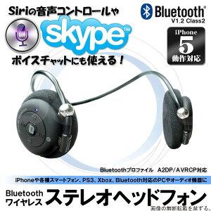 Skype等ボイスチャットにも便利!マイク内蔵 ワイヤレスヘッドフォン Bluetoothヘッドセット イ...