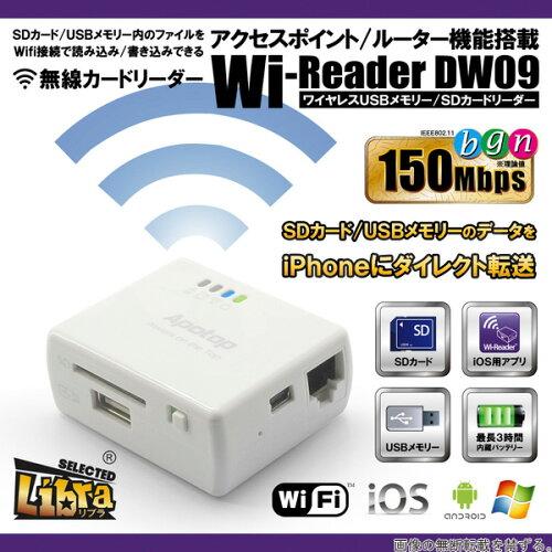 無線lan ルーター 機能付きカードリーダー アクセスポイントワイヤレス WiFi Wi-Reade...