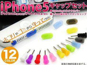 レビューを書いて【もう1個プレゼント】メール便【送料無料】 iphone5 カバープロテクトキャッ...