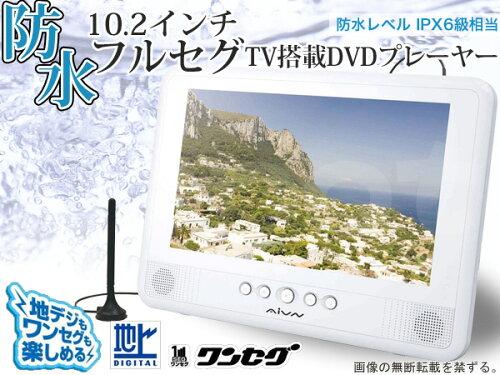 防水 10.2インチポータブル DVDプレーヤー内蔵フルセグ LED液晶テレビお風呂でテレビ! 車載用とし...