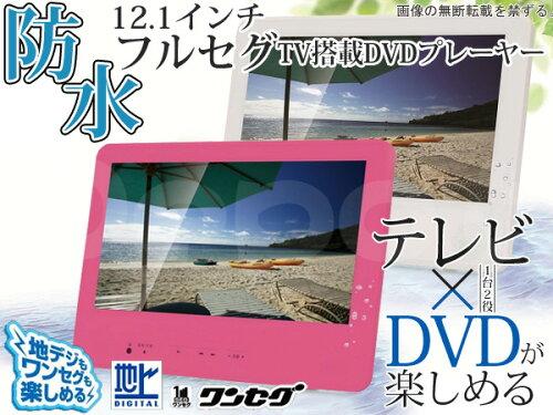 防水 12.1インチポータブルDVDプレーヤー内蔵フルセグ デジタル 液晶テレビ12.1型 ポータブル テレ...