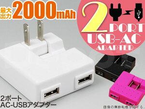 【送料無料】高出力 で 急速充電 が可能!出力 2000mAh 2A2ポート USB ACアダプター 充電器iphone5 ipad スマートフォン対応急速充電器 モバイルバッテリー 充電器コンセント 大容量 スマホ usb ac 2a