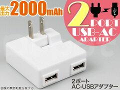 2ポート USB ACアダプターiphone ipad スマホ スマートフォン充電器 急速 モバイルバッテリー変...