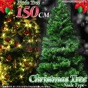 枝大幅増量タイプ クリスマス ヌードツリー 150cm 簡単組み立て式 グリーンタイプ
