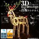 led イルミネーション 立体 動く トナカイ モチーフライト クリスマス電飾 首振り ロープライト 屋外使用OK