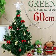 クリスマスツリー コンパクト グリーン ミニサイズ