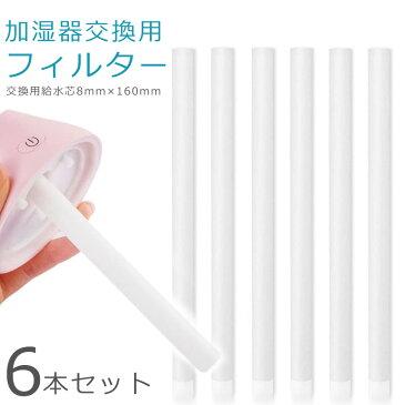 加湿器フィルター 交換用 超音波式加湿器 給水芯 6本セット 8mm× 160mm カット可能 卓上 USB式など 汎用 コットンフィルター バー 棒