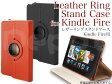 定形外郵便【送料無料】Kindle Fire レザー リングスタンドケース キンドル ファイア 手帳型スタンド機能付き カバー ケースBM-KINFFLRI/BK BM-KINFFLRI/BR