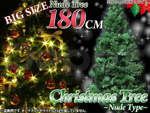 クリスマスツリー ディスプレイ ヌードツリーもみの木 クリスマス グリーンツリー ツリー180cm ...