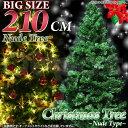 枝大幅増量タイプ クリスマス ヌードツリー 210cm 簡単組み立て式 グリーンタイプ
