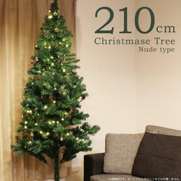 クリスマスツリー 210cm スリム コンパクト もみの木 ヌードツリー おしゃれ 北欧 クリスマス ツリー 2.1m 単品 【オーナメント LED ライト 飾り なし】