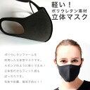 ウレタンマスク 12枚セット グレー ピンク 黒 白 男女兼用 立体マスク パッケージ付き 個包装 ブラックマスク ホワイトマスク 使い捨てでも 繰り返しでも 使える 3D マスク 2