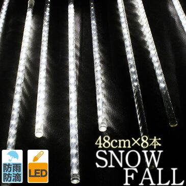 クリスマス led イルミネーション スノーフォールライト つらら型 電飾 ロングサイズ 屋外 48球 48cm 8本 ガーデンライト カーテンライト ナイアガラ