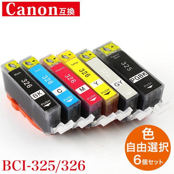 プリンターインクCanonBCI-326325対応互換インク6個セット福袋6色BCI-325PGBKBCI-326BKBCI-3