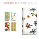 スマホケース 全機種対応 手帳型 携帯ケース ベルトなし マグネット 和柄 花柄 シンプル カラ……