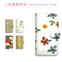 スマホケース 全機種対応 手帳型 携帯ケース 和柄 花柄 シンプル カラフル モダン スマートフ……