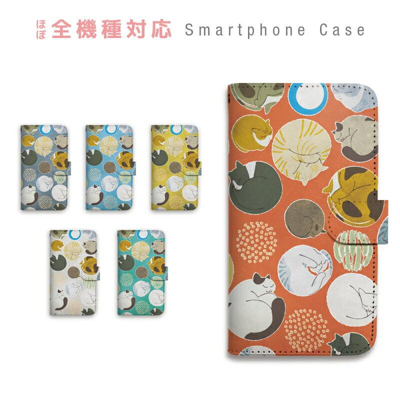 スマホケース 全機種対応 手帳型 携帯ケース 猫 寝る ドット 水玉 丸 水彩 かわいい スマートフォン ケース 手帳型ケース iPhoneSE iPhone11 Pro Max iPhoneXS XR X iPhone8 7 AQUOS sense R R2 ZETA GALAXY S9 S8 Feel Xperia XZ3 XZ2 XZ1 XZs