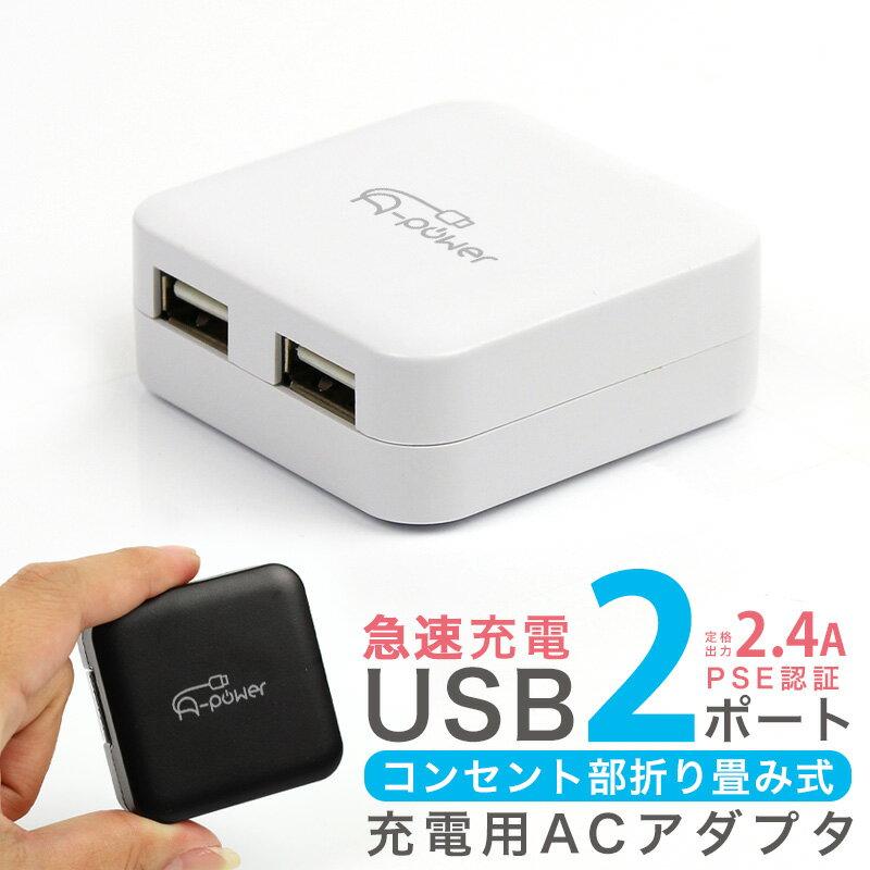 急速充電器 ACアダプタ USB 2.4A 2ポート ACアダプター iphone スマホ コンパクト 充電器 コンセント iPhoneXS Max XR X 8 Plus Android iPad スマートフォン対応 メール便送料無料